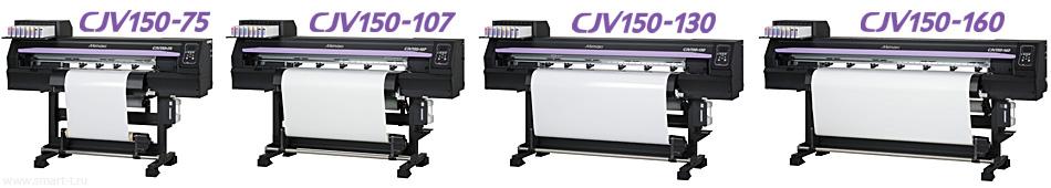 Сольвентный принтер с функцией резки Mimaki CJV150-75/107/130/160